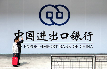 exim china bank