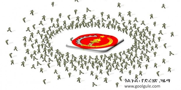 eprdf to reconcile