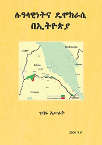 The honorable Ato Gebru Asrat and his politics