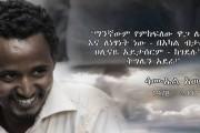 samuel aweke1