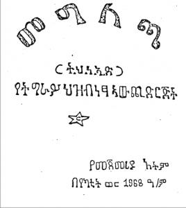 tplf-manifesto