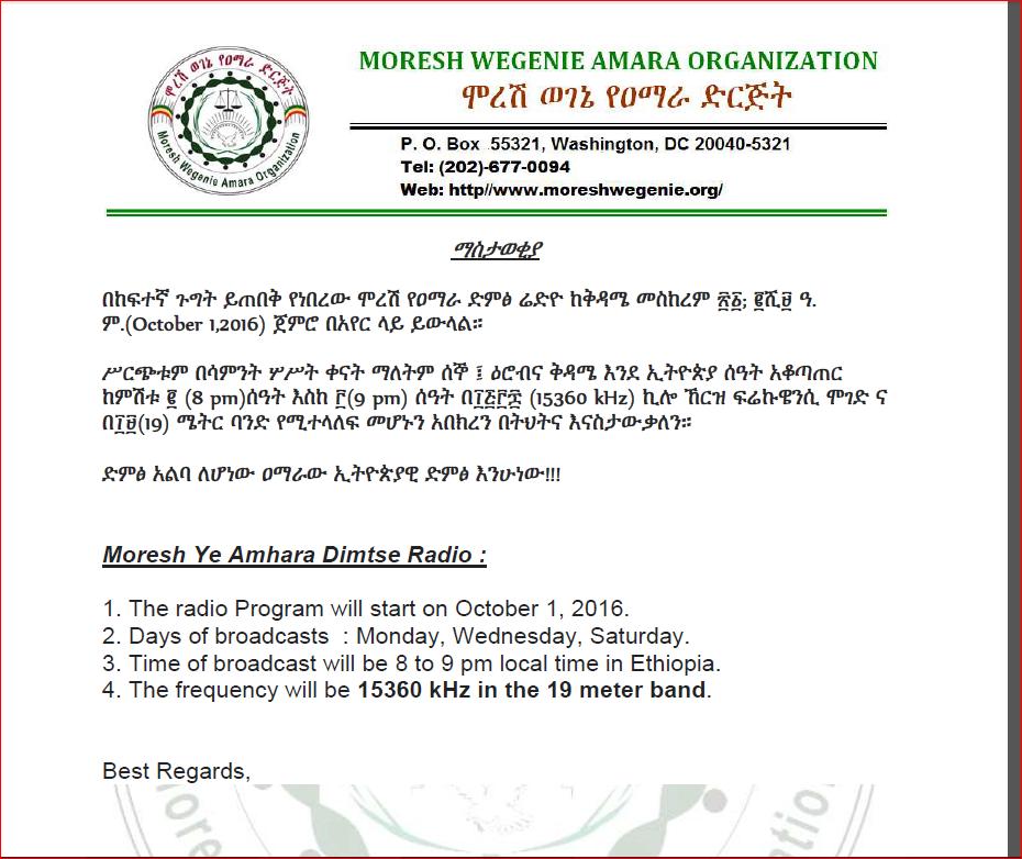 moresh-radio-voice-launching-notice