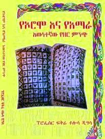 fikre-book