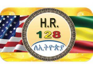 ያልታሰበው H. Res. 128 ውሳኔ እና የህወሃት መብረክረክ