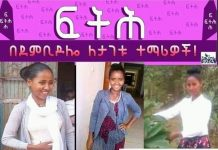 Ethiopia should rescue the Kidnapped Female University Students in Oromia region