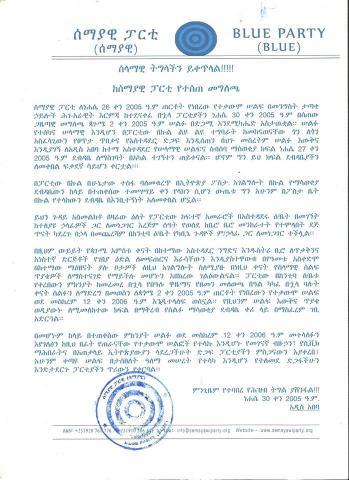 semayawi press release