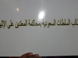 ethio saudi london3