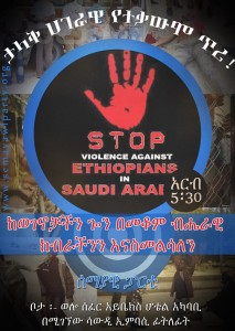 ethio saudi semayawi