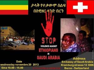 ethio saudi swiss1