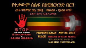 ethio saudiswiss