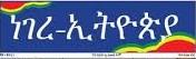 negere ethiopia