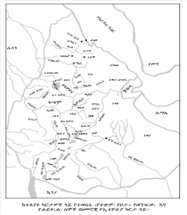 Old Place & Lake Names in Ethiopia