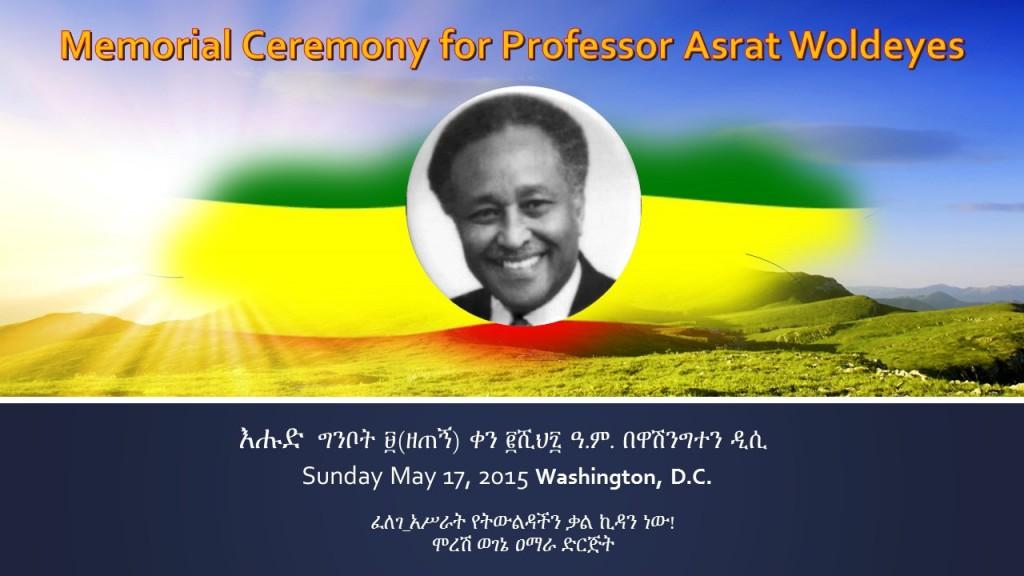 Professor Asrat's Memorial