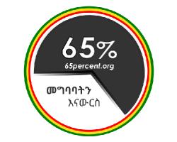 ፎረም 65፦ ዕርቀ ሰላም በኢትዮጵያ
